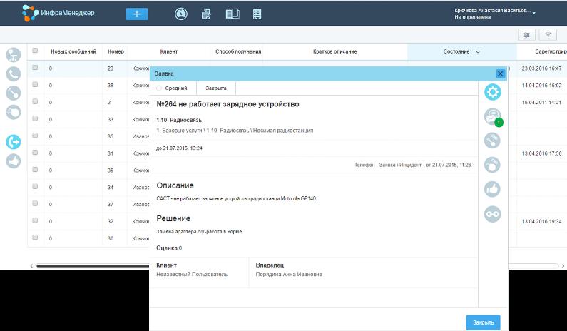 Новый web-интерфейс ИнфраМенеджера